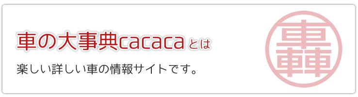 cacaca_top