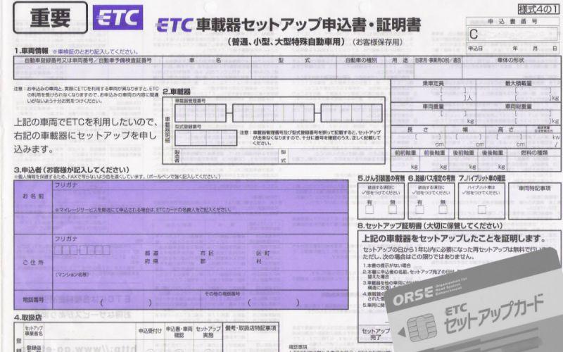 料金 etc セットアップ オートバックスでETCの再セットアップやってきた。いくらかかる?時間は?