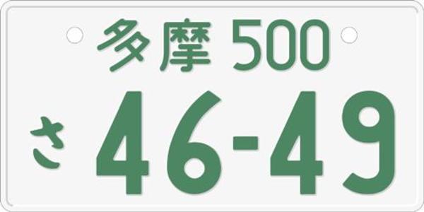 692_JapaneseLicensePlateDwg_green_on_white