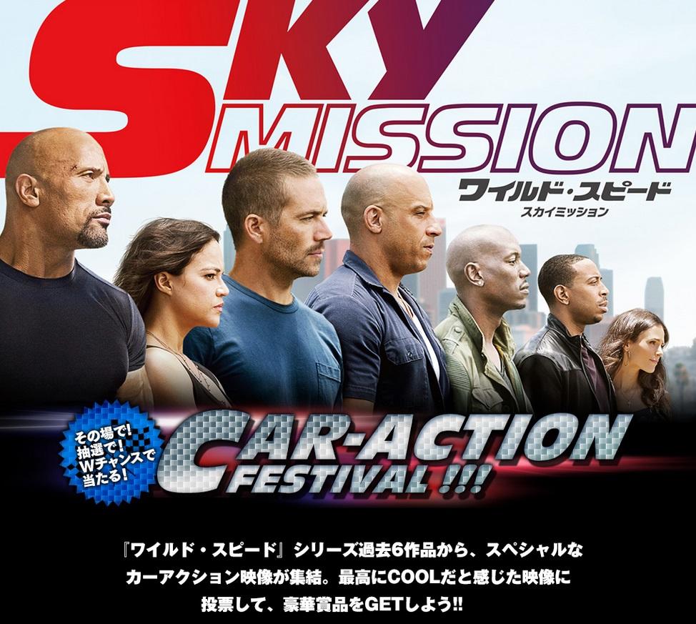 2スイカミッション2
