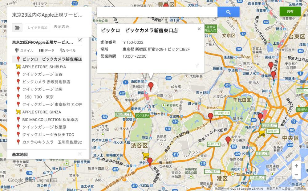 20140301yamag_GoogleMap_001_cs1e1_1000x