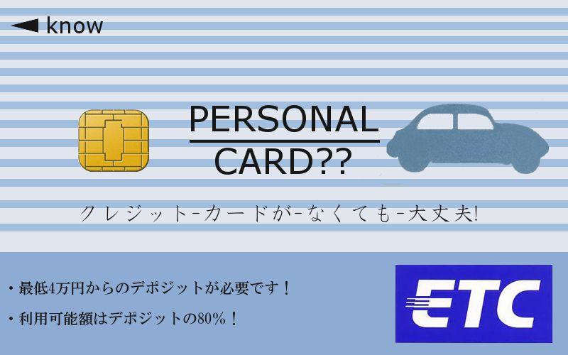 Etc パーソナル カード
