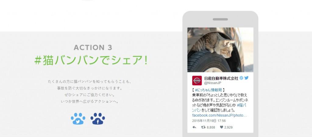 猫バンバン_step3