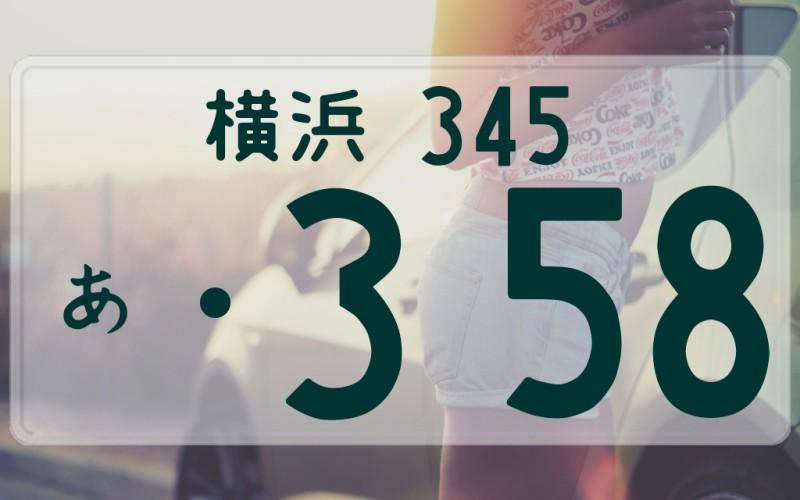 358 希望 ナンバー