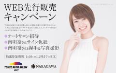 FACEBOOK_2017autosalon_nakagawa_11