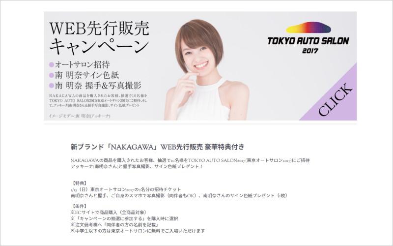 autosalon_nakagawa_1