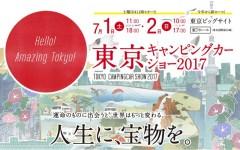 tokyo-campingcar-show_20170701