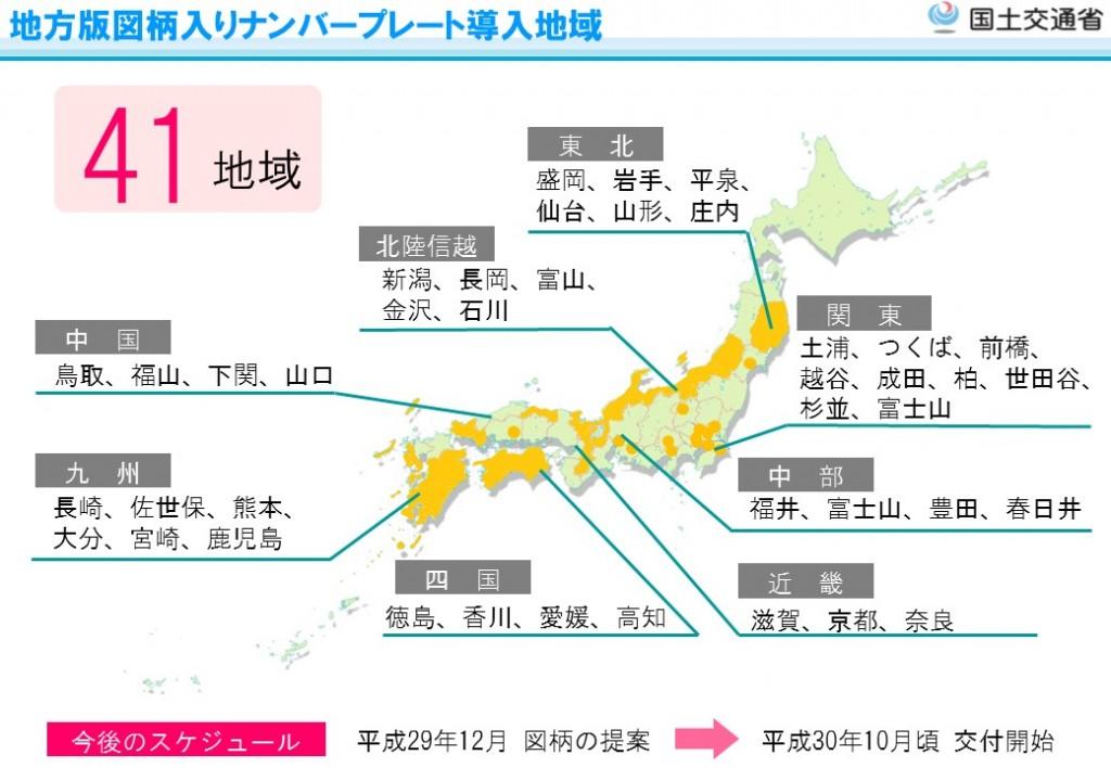 2.【別紙1】地方版図柄入りナンバープレート導入地域