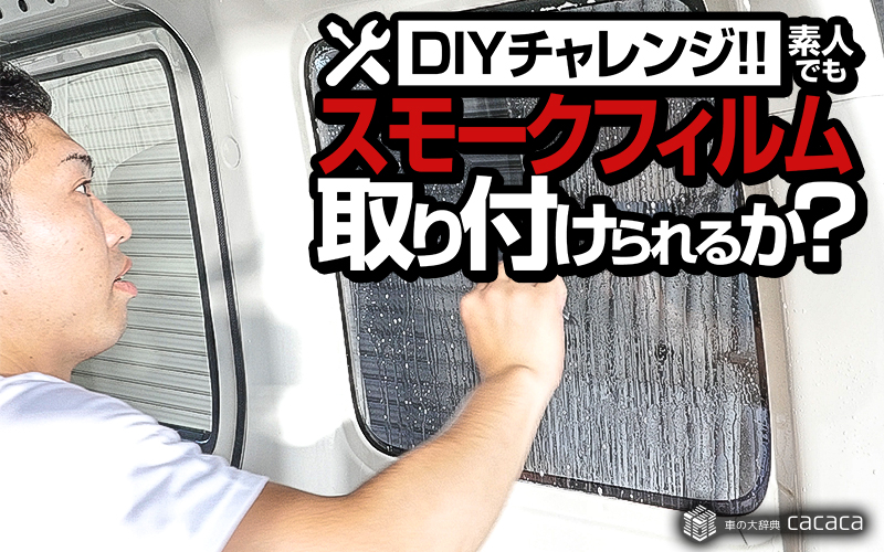 cacaca【DIY】素人でもスモークフィルムを貼ることは出来るのか?しのピー