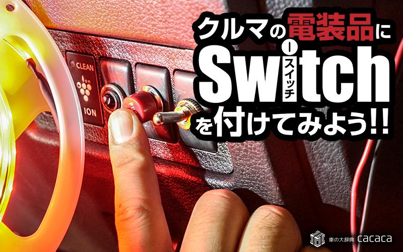 車の電装品にスイッチを付けてみよう!