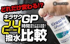 キラサクGP_しのピー