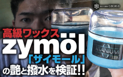 zymol_ザイモール_しのピー