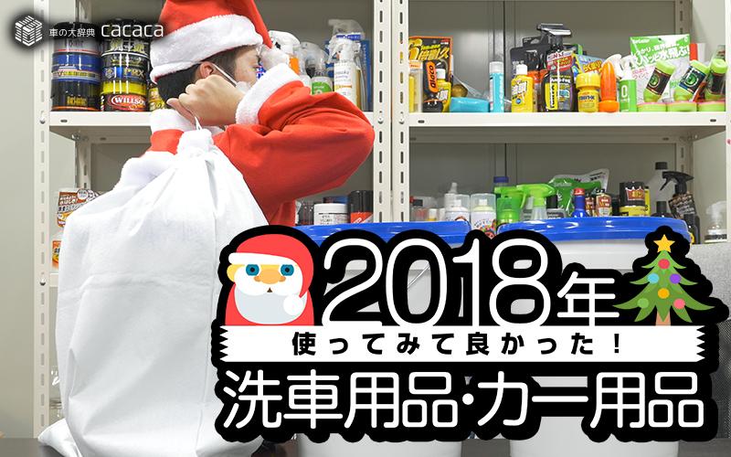 2018_bestcarwashitem_thumbnail