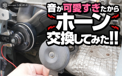 car_horn_thumbnail
