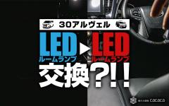 lyzer_roomlamp_thumbnail