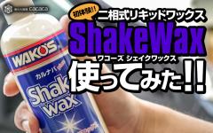 wakos_shakewax_thumbnail