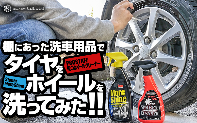 wheel_tire_cleaner_thumbnail