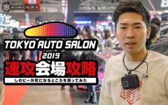 東京オートサロン2019_thumbnail