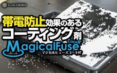 magical-fuse-coat-r_thumbnail