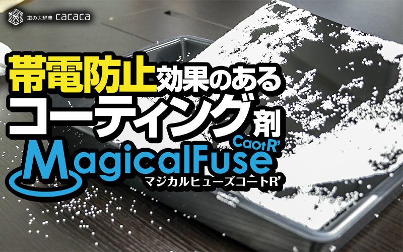 magical-fuse-coat-r_thumbnail