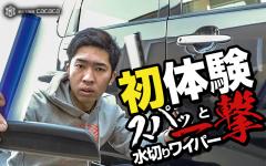 mizukiri_wiper_thumbnail