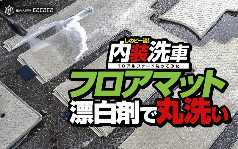 washing-floormat_thumbnail