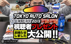 tokyoautosalon-present_thumbnail