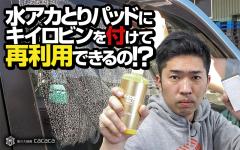 kiirobin-pad_thumbnail(しのピー)