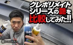 kurepolymate-comparison_thumbnail(しのピー)