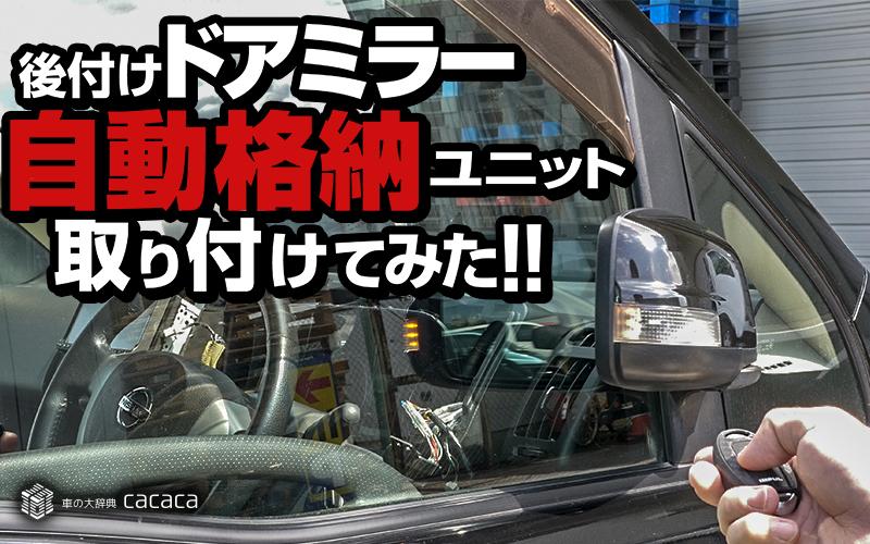 sidemirror-automatic-opening-and-closing-kit_thumbnail(しのピー)
