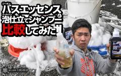 gyeon-car-shampoo_thumbnail(しのピー)
