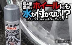 sonax-wheel-coating_thumbnail