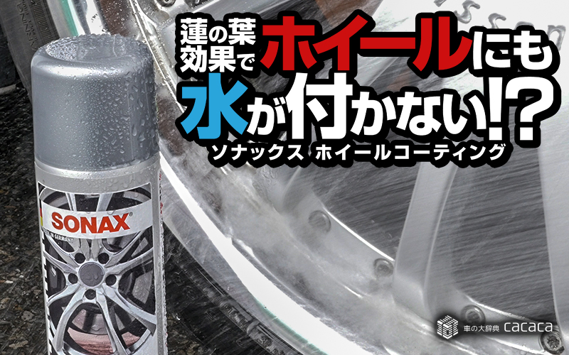 sonax-wheel-coating_thumbnail