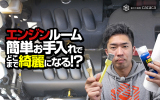 engine-bay-clean_thumbnail(しのピー)