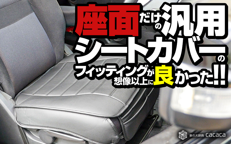 車 シート カバー