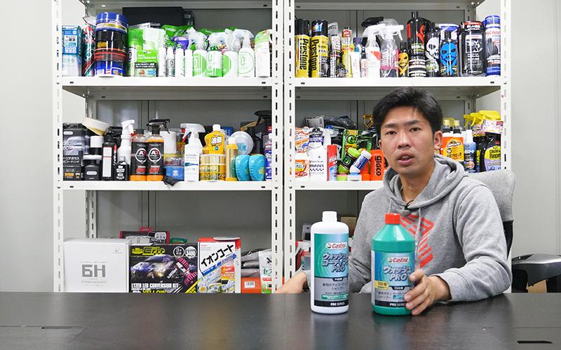 castrol-shampoo_2