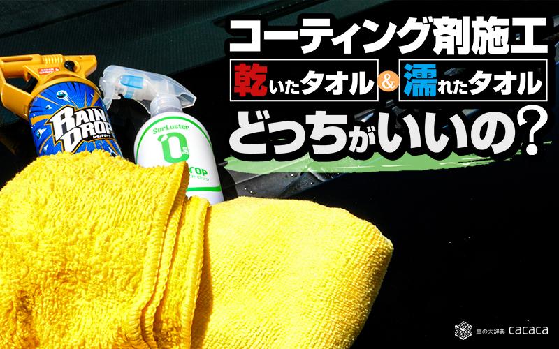 ボディ用のコーティング剤の拭き上げは濡れたタオルと乾いたタオルで何が違うの?