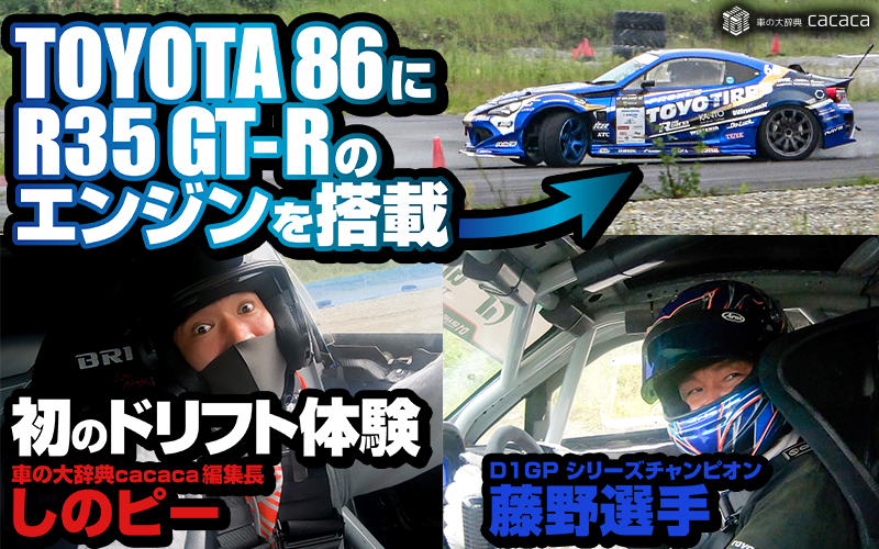 【絶叫】86にR35GTRのエンジンを載せたマシンでD1チャンピオン藤野選手のドリフトを助手席で体験!!!